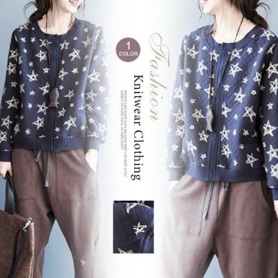 カーディガン レディース 秋冬用 長袖 ニット 羽織り シンプル カットソー 体型 星