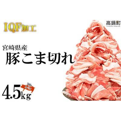 hn <宮崎県産豚こま切れ 4.5kg>翌月末迄に順次出荷