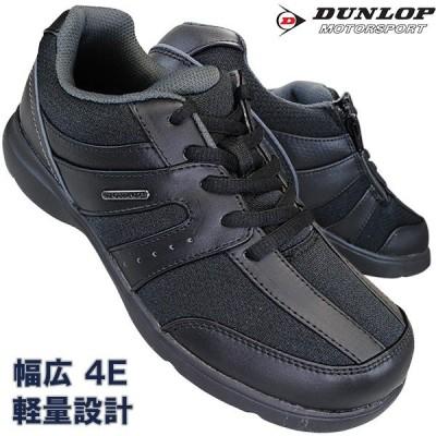 ダンロップ コンフォートウォーカー ウォーキングシューズ C425 レディース 黒 22.5cm〜24.5cm