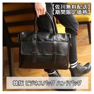 【期間限定価格】【佐川無料配送】韓版 ビジネスバッグ メンズ 通勤  出張する かばん 単肩斜めショルダーバッグ ビジネスバッグ おしゃれ ハンドバッグ