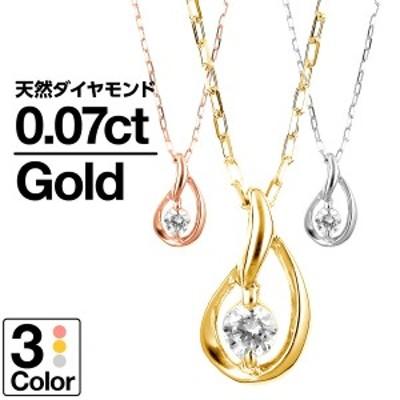 ダイヤモンド ネックレス k10 一粒 イエローゴールド/ホワイトゴールド/ピンクゴールド 天然ダイヤ 【レビューを書いてポイント+5%】 品