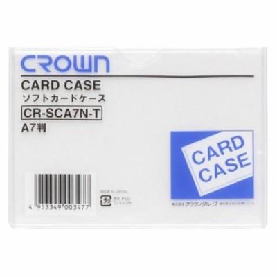クラウン ソフトカードケース A7 軟質塩ビ製 CR-SCA7N-T