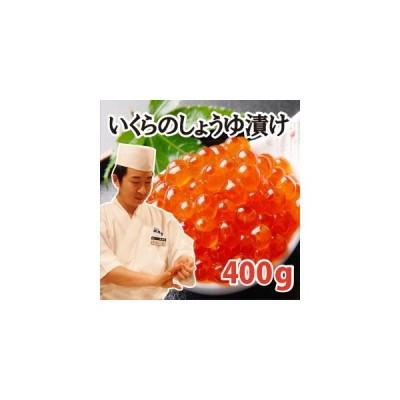 政寿司でお寿司で使用しているのと同じいくらのしょうゆ漬け 400g