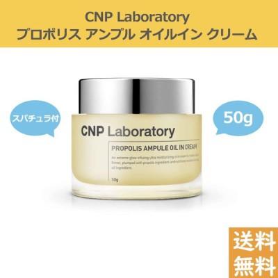 CNP Laboratory プロポリス アンプル オイルインクリーム 50g韓国コスメ チャアンドパク