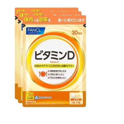 ファンケル 徳用 ビタミンD 90日分