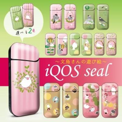 iQOS アイコス シール ケース カバー タバコ 電子タバコ ステッカー アイコスシール iQOSシール 文鳥さんの遊び絵 yoshino iqos-064