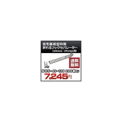 住宅基礎型枠用 折れるフックセパレーター(45mm用) 品番 NOS45-120 折れるフックセパレーター120mm 200本入り 東海建商