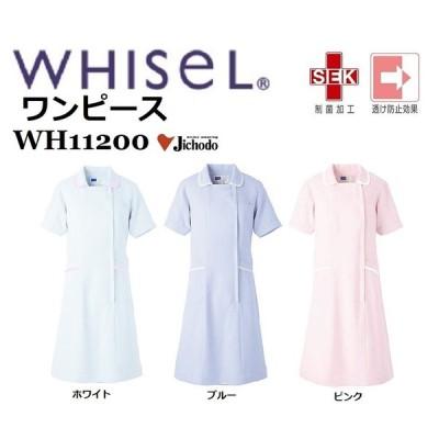 ワンピース 自重堂 WH11200 ホワイセル whisel 白衣 スクラブ 医療 介護 S〜4L (社名ネーム一か所無料)