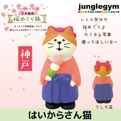 デコレ コンコンブル 旅ねこ 日本横断 桜めぐり旅 はいからさん猫