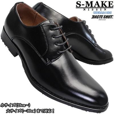 エスメイク ビジネスシューズ 1209 メンズ  黒 ブラック 23.0cm〜30.0cm