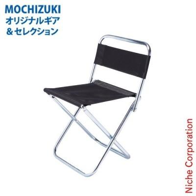 モチヅキ バカンスチェア ブラック 15959