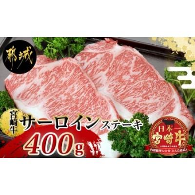 宮崎牛サーロインステーキ200g×2枚_MK-2506