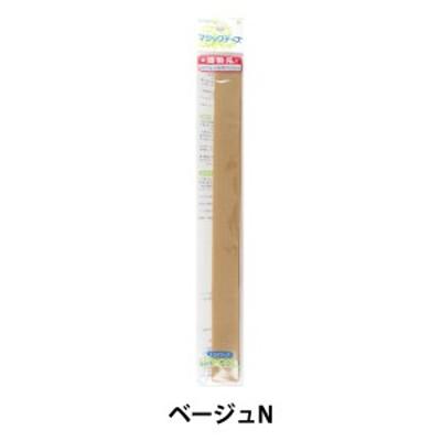 マジックテープ 『Kuraray (クラレ) エコマジック マジックテープ スリムタイプ 縫製用 ベージュ M225RN』 KIYOHARA 清原