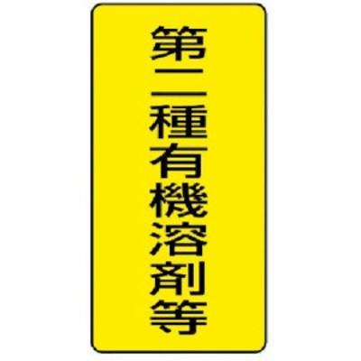ユニット 有機溶剤標識 第二種有機溶剤等 大・5枚組・300X150 (1組) 品番:814-46