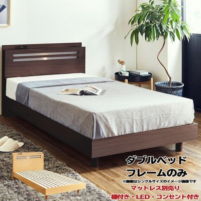 ダブルベッド ベッドフレーム ダブル すのこ 棚付き LEDライト コンセント付き gt102-3