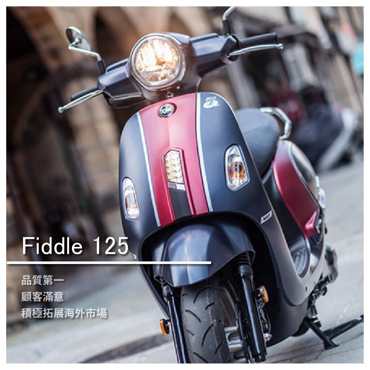 【SYM三陽機車-鋐安車業】Fiddle 125/80800起