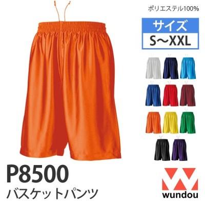 バスケットパンツ wundou P8500 [ S,M,L,XL,XXLサイズ ] ハーフ パンツ 短パン ポリエステル100% ウンドウ