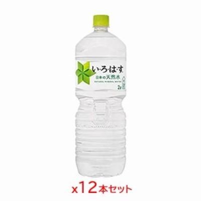 【送料無料】 [コカ・コーラ]い・ろ・は・す PET 2L(6本×2ケース)【直送品】[同梱不可・後払い不可]