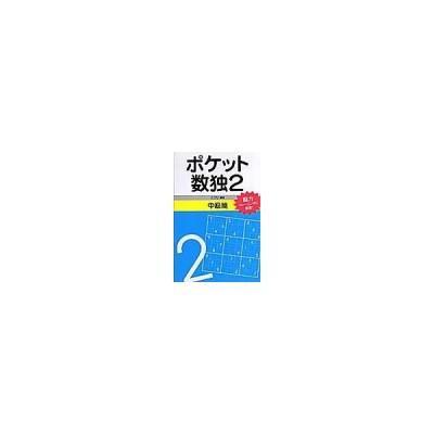 ポケット数独中級篇 2/ニコリ