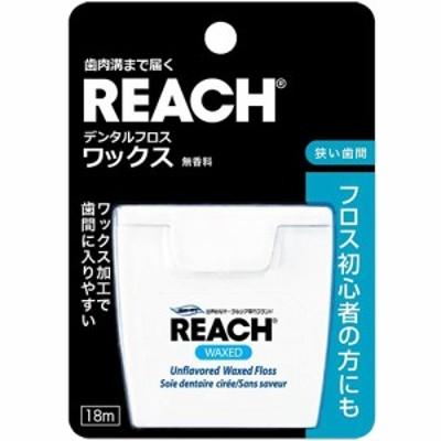 リーチ デンタルフロス ワックス 18m【REACH】※メール便4個まで