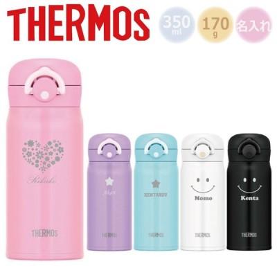 サーモス・THERMOS真空断熱ケータイマグJNR-351超軽量《絵柄タイプ》(保冷保温・魔法瓶構造・二重構造・名入れ水筒・名入れケータイマグ・オリジナル)