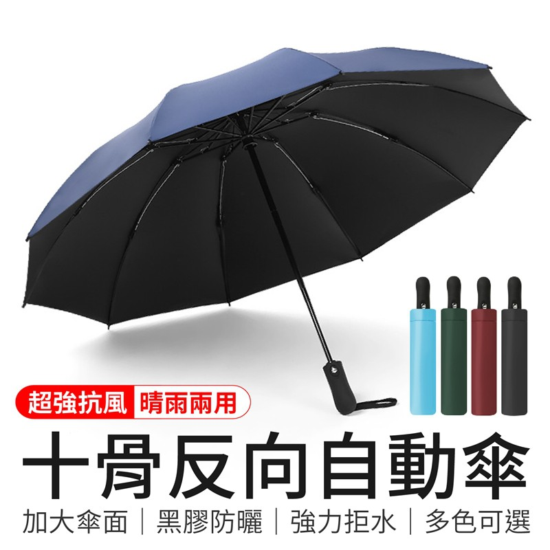 十骨反向自動傘 自動反向傘 自動摺疊傘 全自動雨傘 自動折疊傘 反向折疊傘 十骨自動傘 自動傘 太陽傘 折疊傘 摺傘
