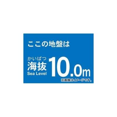 トラスコ中山 海抜ステッカー 10.0m TKBS-100(4876806) JAN:4989999363227