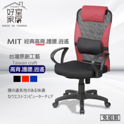 好室家居 凱亞高背小護腰款電腦椅/辦公椅/書桌椅