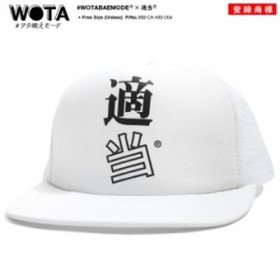適当 ヲタ映えモード 帽子 キャップ メッシュキャップ トラッカーキャップ CAP メンズ レディース 男女兼用 白 Fサイズ ストリート系 モ