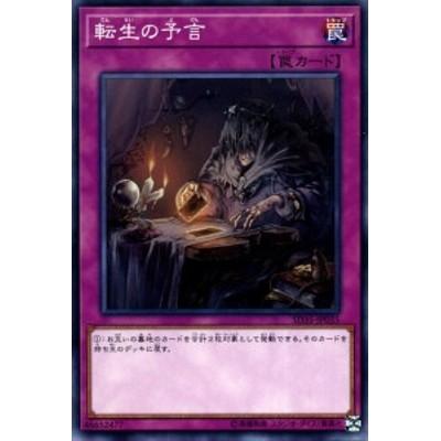 遊戯王カード 転生の予言(ノーマル) ソウルバーナー(SD35) | ストラクチャーデッキ 通常罠 ノーマル