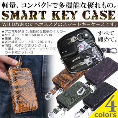 Negesu(ネグエス) スマートキーケース メンズ レディース 蛇革 キーケース