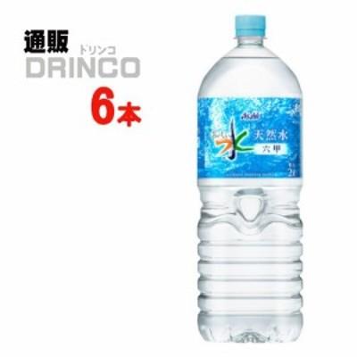 おいしい 水 天然水 六甲 2L ペットボトル 6 本 [ 6 本 * 1 ケース ] アサヒ 【送料無料 北海道・沖縄・東北別途加算】