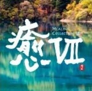 【停看聽音響唱片】【CD】【平和之月】癒 VII/合輯