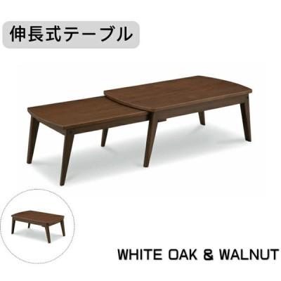 伸長式 天板拡張 エクステンション リビングテーブル センターテーブル ウォールナット ホワイトオーク 木製 4本脚 組み立て式