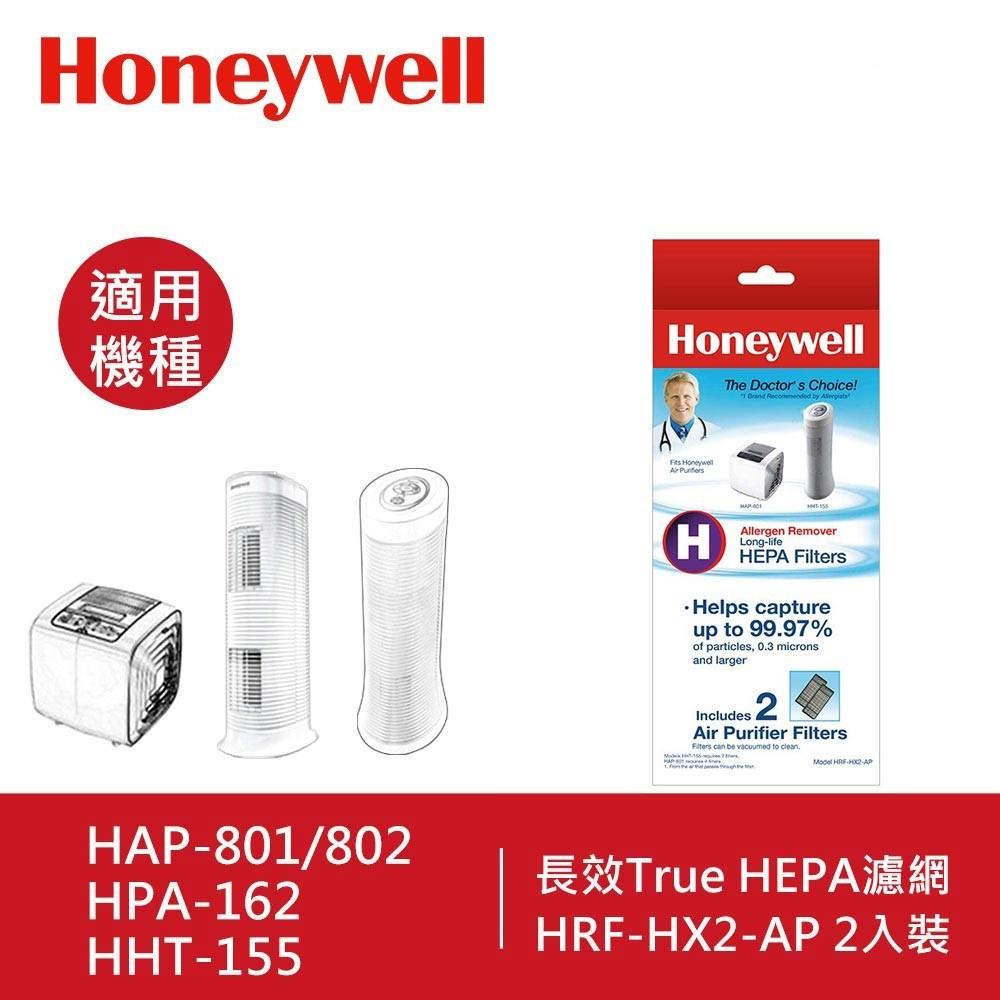 Honeywell True HEPA濾心HRF-HX2-AP(2入)