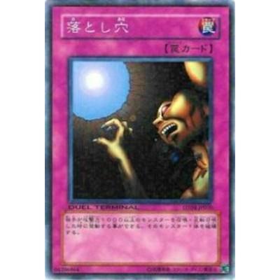 【プレイ用】遊戯王 DT04-JP050 落とし穴(日本語版 ノーマル)【中古】