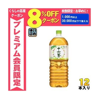 アサヒ 十六茶 2L ペットボトル 12本 (6本入×2 まとめ買い)