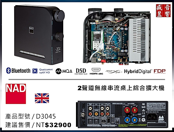 『盛昱音響』英國 NAD 萬用桌上藍芽音響主機 D3045 - 建議售價 / NT$32900