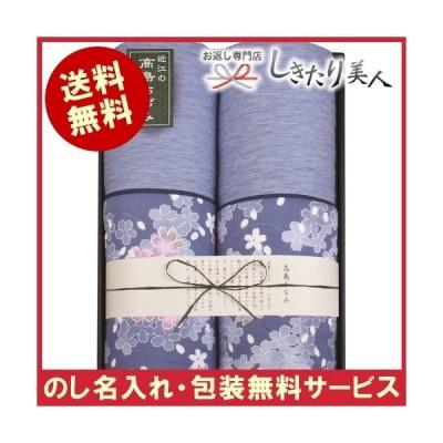 敬老の日 ギフト お祝い 送料無料 素材の匠 近江高島ちぢみ 肌布団2P(W54-05)