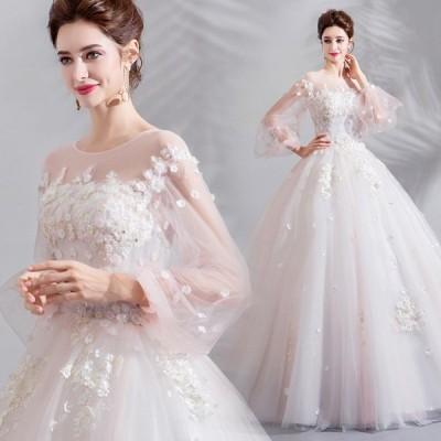 ウェディングドレス Aライン フラワー 姫系 プリンセスドレス ロング 長袖 結婚式ドレス ホワイト 編み上げ 花嫁 ブライダルドレス 披露宴 二次会ドレス