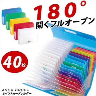 文具 名刺入れ カードホルダー AQUA DROPs ポイントカードホルダー 40枚 // メール便不可