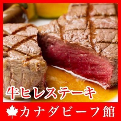 ヒレステーキ約90g ヒレ肉 フィレ肉 牛ヒレ肉 ステーキ肉 赤身 ギフト ステーキ バーベキュー 牛ヒレステーキ 贈り物