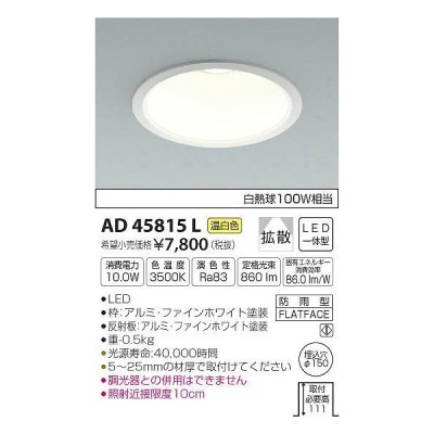 AD45815L コイズミ ダウンライト LED(温白色)