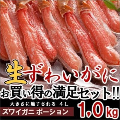 送料無料 北海道産 生ズワイガニ ポーション 特大 1kg(かに カニ 蟹 棒肉 しゃぶしゃぶ用 お取り寄せ 本ズワイ)