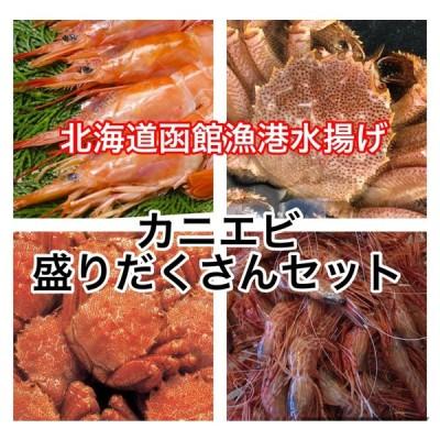 北海道海の幸カニエビ盛りだくさんセット タラバガニ ズワイガニ ボタンエビ