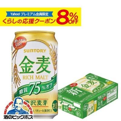 ビール類 beer 発泡酒 第3のビール 送料無料 サントリー 金麦 糖質75%オフ 350ml×1ケース/24本(024)『SBL』 第三のビール 新ジャンル 優良配送