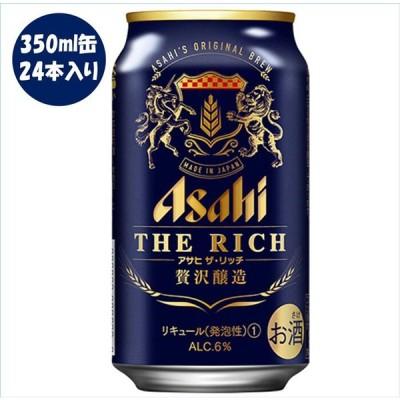 アサヒ ザ・リッチ 350ml缶24本入りケース アサヒ 新ジャンル ご注文は2ケースまで同梱可能です
