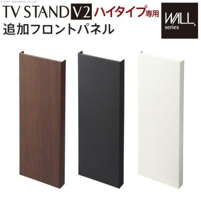 WALL ウォール 壁寄せテレビスタンドV2ハイタイプ専用追加フロントパネル mu-m0500169