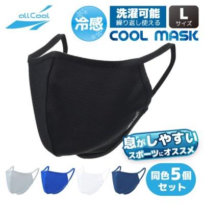 同色5個セット 冷感マスク 夏用 洗える ひんやりクールマスク Lサイズ U.Vカット 吸汗 速乾 伸縮 冷却 日焼け 紫外線対策  ALL COOL AC-MASK001L 全6カラー