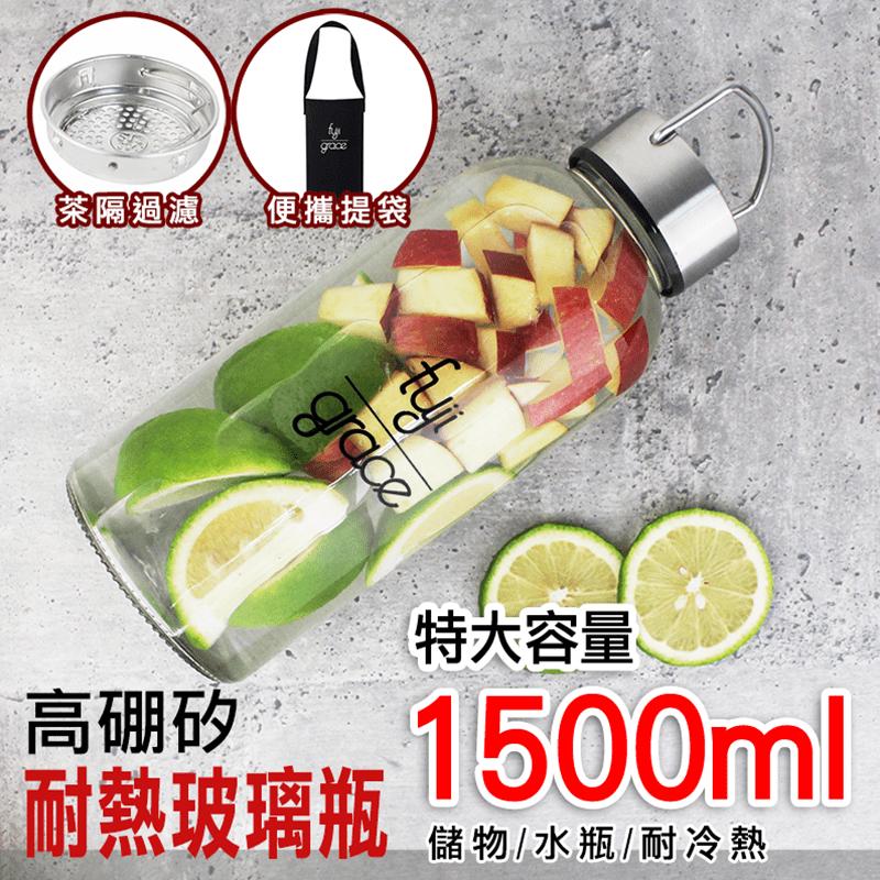 【FUJI-GRACE】大容量耐熱手提玻璃瓶1500mL(玻璃杯.玻璃罐)